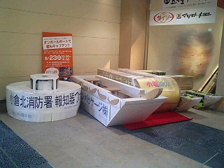 ダンボールボート.jpg