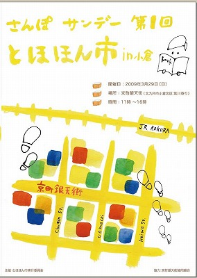 s-とほほん市.jpg
