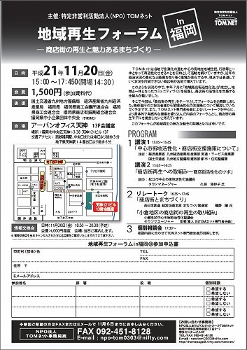 s-地域再生フォーラム.jpg