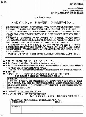 s-ICポイントカードセミナー.jpg